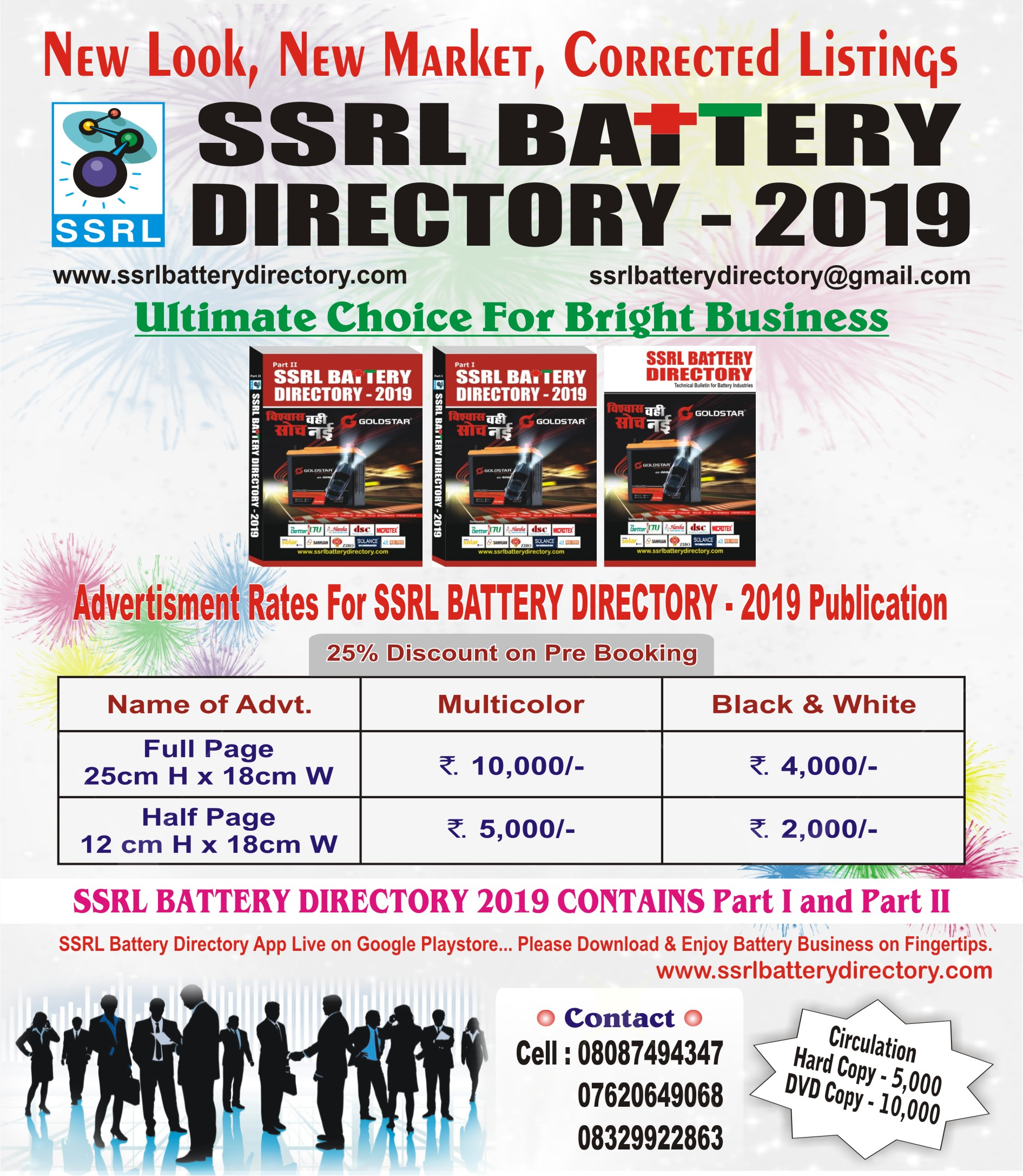 Welcome to SSRL Battery Directory - Home ::